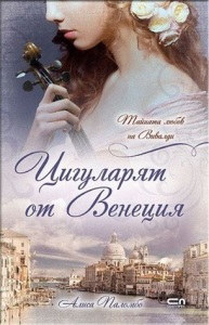 bulgariancover